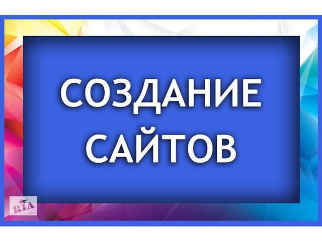Создание сайтов, Реклама в интернете- объявление о продаже   в Украине