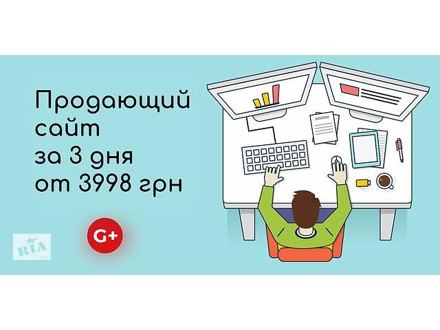 продам Создание сайтов за 3 дня от 1998 грн (Заказать сайт, Сделать сайт) бу  в Украине