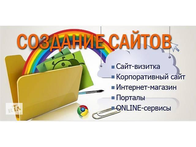 купить бу Создание и продвижение любых сайтов  в Украине