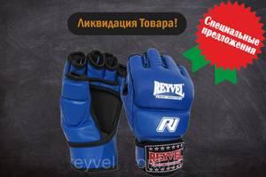 Новые Перчатки для рукопашного боя Reyvel