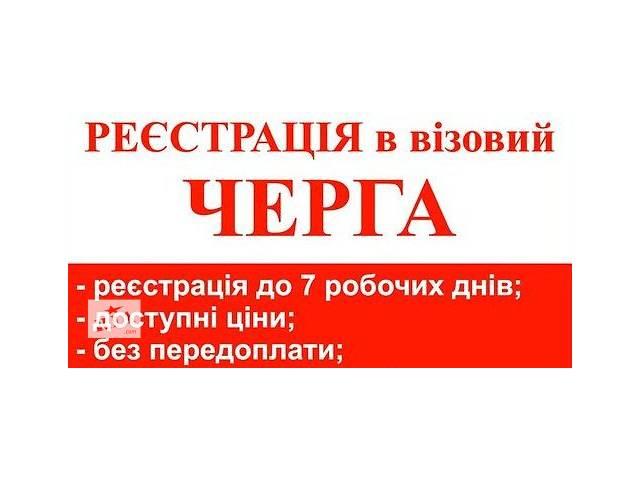 купить бу Срочная регистрация в визовый центр Польши.  в Украине