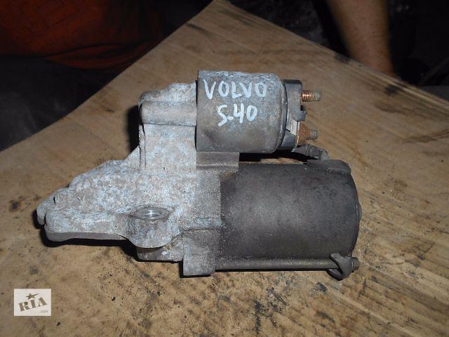купить бу стартер для Volvo S40, 1.8i, 2008 в Львове