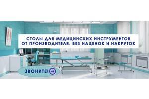 Столик медицинский инструментальный, столик для медицинских инструментов от производителя