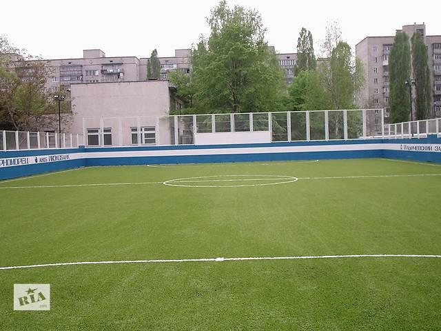 бу Строительство футбольных полей  в Украине