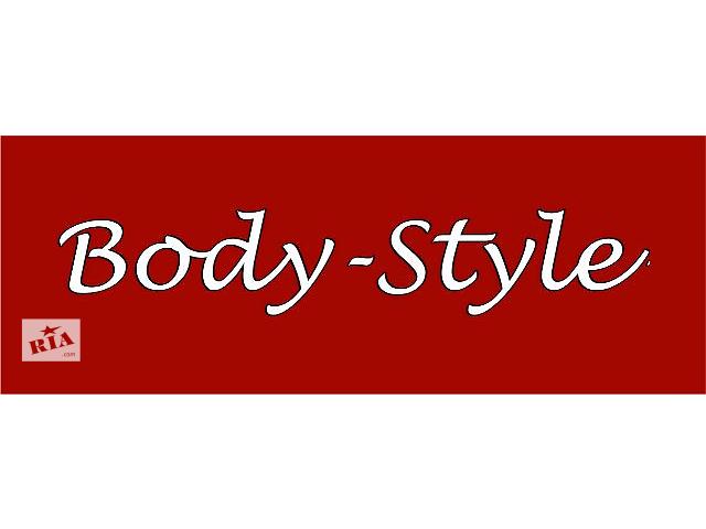 бу Школа массажа Body-Style предлагает сотрудничество.  в Украине