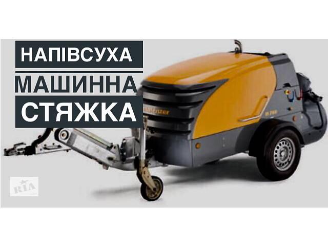 продам Стяжка пола,полусухая,качественная машинная , цена от 70 грн./м2 бу  в Украине