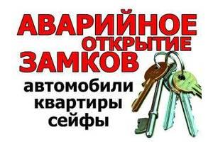 Судак,Крым,аварийно,открыть,вскрыть,замок,автомобиль,квартиру,гараж,сейф,без взлома и повреждений