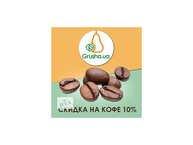 Свежеобжаренный кофе 2016 от производителя Киев- объявление о продаже  в Киеве