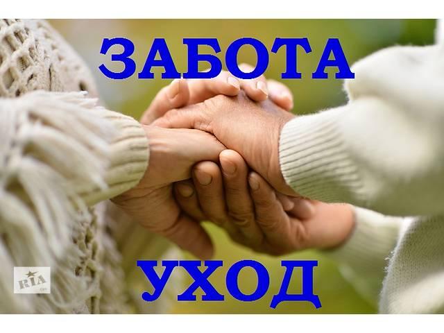 продам Сиделка и домработница  бу в Харькове