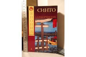 Синто. Япония. Серия Мир Востока