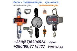 Тензометр ИН-11, Динамометр ДПУ, ДОР, ДОС, ДОУ, Весы крановые и др.