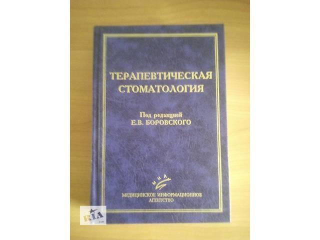 купить бу Терапевтическая стоматология Е. В. Боровский в Харькове
