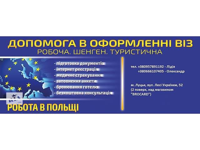 бу Срочная регистрация на визу  в Украине