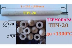 Термопара ТПЧ-20, хромель алюмель, в чехле + 1300°С