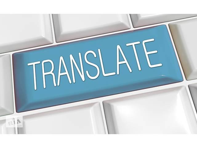 Апостиль диплома, атестата, додатка. Бюро перекладів.- объявление о продаже   в Україні
