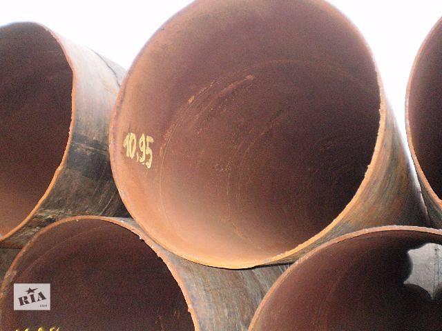 купить бу Труба 1020х10.6-11 мм б/у (газ), спиральношовная без поперечных швов, дл. 11+ м в Киеве