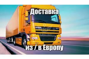 Доставка товаров с Польши из Европы в Украину