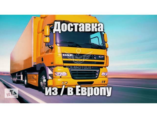 продам Доставка товаров с Польши из Европы в Украину бу  в Украине