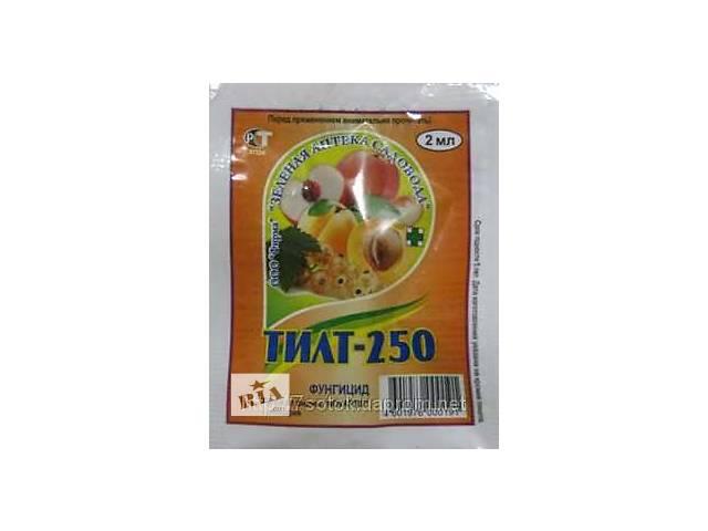 продам Тилт-250 . От Всех болезней на растениях. 2 мл. бу  в Украине