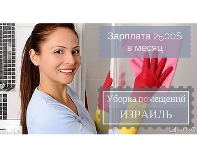 бу Уборка квартир, домов в Израиле.  в Украине