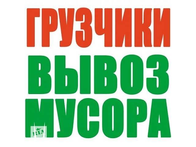 ,Уборка и чистка подвалов,гаражей,сараев,ангаров и т.д.!!!- объявление о продаже  в Днепре (Днепропетровск)