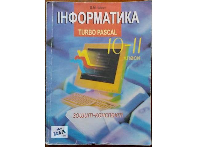 продам Тетрадь-конспект Информатика 10-11 класс бу в Виннице