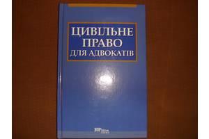 """Учебник """"Гражданское Право для Адвокатов"""""""