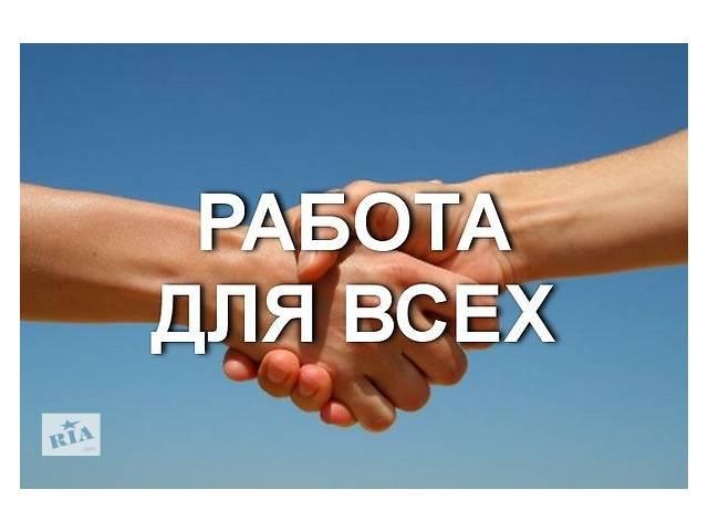 купить бу удаленная работа на дому  в Украине