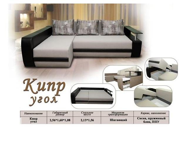 бу Угловой диван Кипр по цене производителя в Дружковке