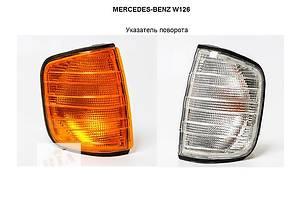 Новые Поворотники/повторители поворота Mercedes 126