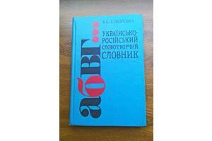 Украинско-русский словообразовательный словарь (Cикорская З.С.)