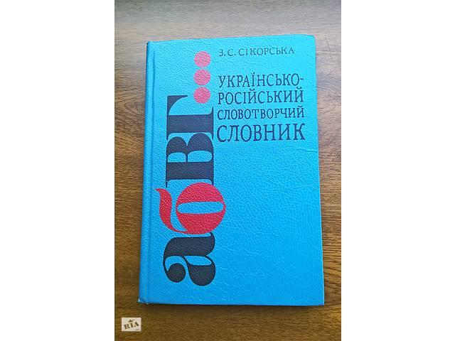 продам Украинско-русский словообразовательный словарь (Cикорская З.С.) бу в Киеве