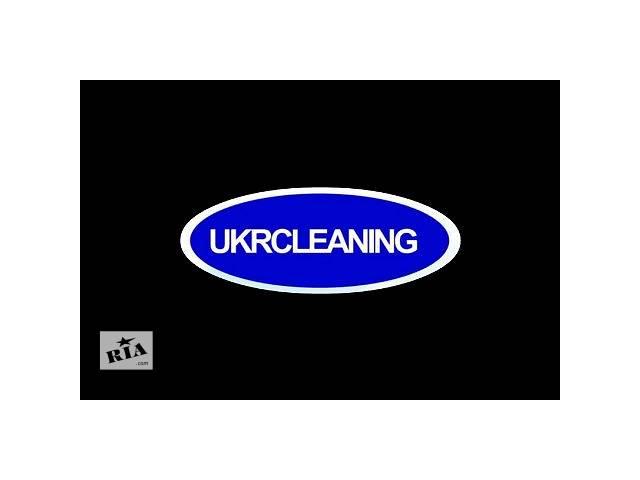 купить бу Ukrcleaning клининговая компания в Харькове