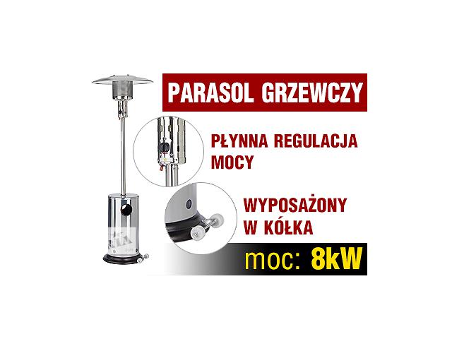 Уличный газовый обогреватель Activa 8.3 kW. Вся Украина!- объявление о продаже  в Львове