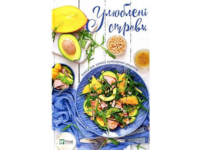 Любимые блюда. Книга для записи кулинарных рецептов