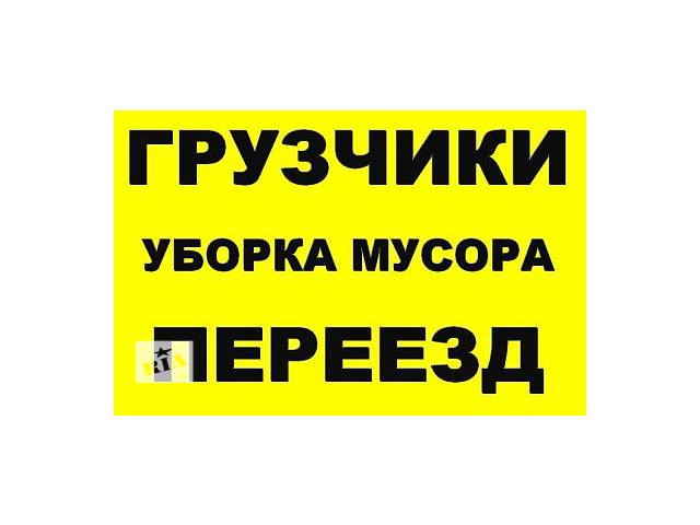 бу  Услуга грузчиков, квартирный, офисный переезд! Демонтаж, покраска. в Киеве