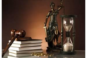 Услуги адвоката, юридичні послуги, послуги адвоката, юридична консультація, юридические услуги