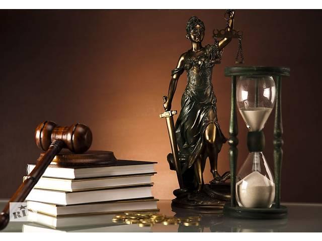 купить бу Услуги адвоката, юридичні послуги, послуги адвоката, юридична консультація, юридические услуги  в Украине