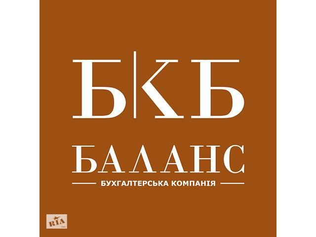 продам Услуги бухгалтера в городе Бровары и Броварском районе бу  в Украине