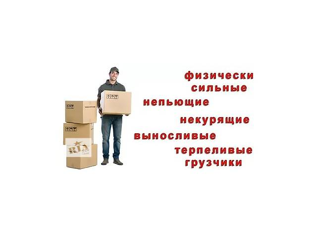 бу Услуги грузчиков. Профессионалы своего дела!!! в Киеве