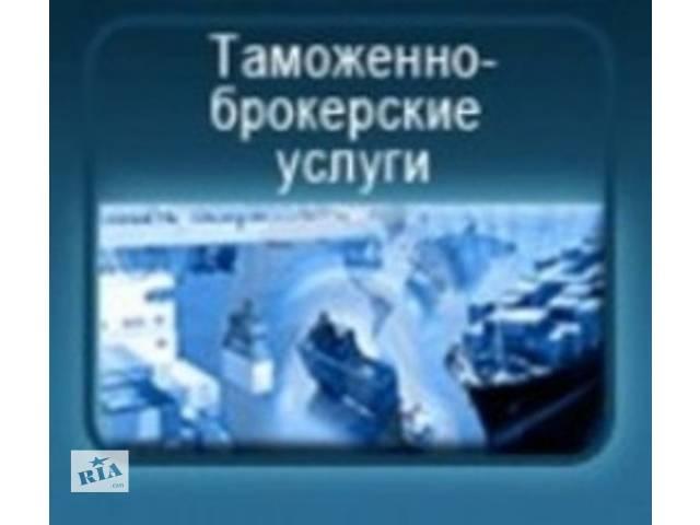 купить бу официальный таможенный брокер (Харьков, Купянск, Чугуев)  в Украине