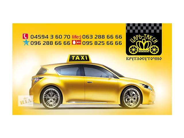 продам Услуги такси, трансферные перевозки пассажиров легковыми автомобилями. г.Бровары бу в Киеве