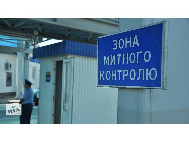 Услуги таможенного брокера- объявление о продаже   в Украине