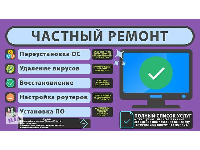 Установка Windows 7,10 (Славянск, Николаевка ,Былбасовка, Краматорск)