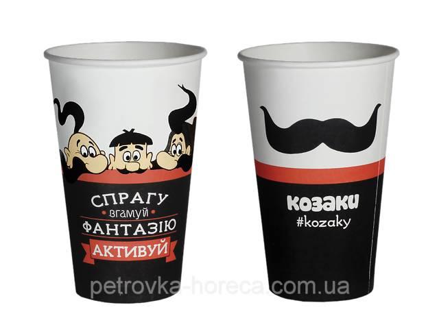 Стакан бумажный  500 мл. Козаки 35шт.(20/700) Красный- объявление о продаже  в Ровно