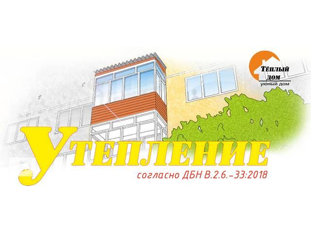 продам Утепление жилых зданий «мокрым» методом согласно требованиям ДБН бу в Никополе (Днепропетровской обл.)