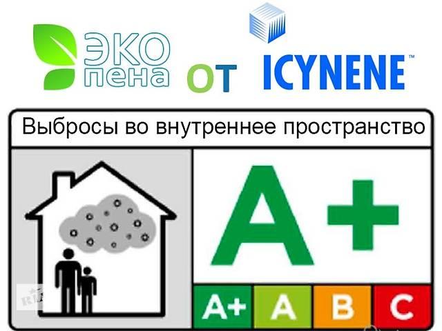 продам Утепления дома пеной бу  в Украине