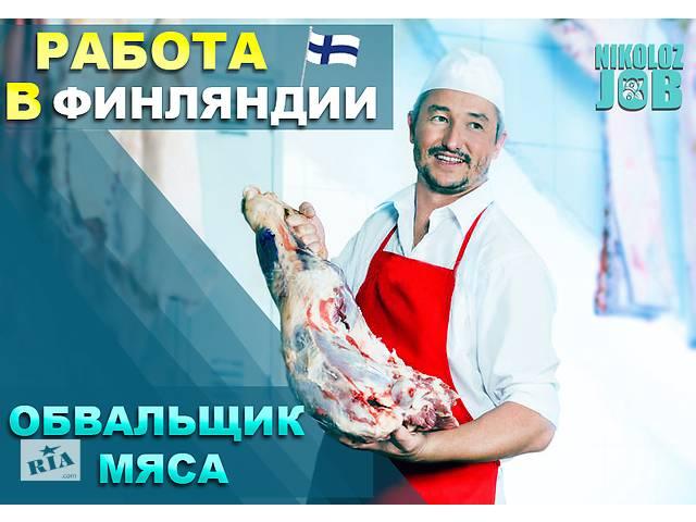 Обвальщик / Разделка мяса в Финляндию