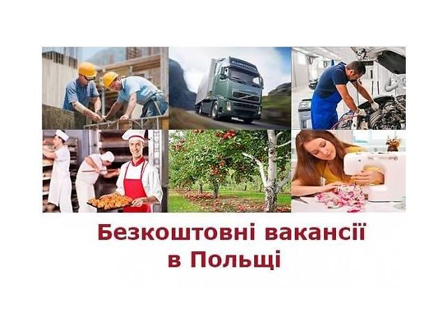 купить бу Польша Бесплатные ВАКАНСИИ  в Украине