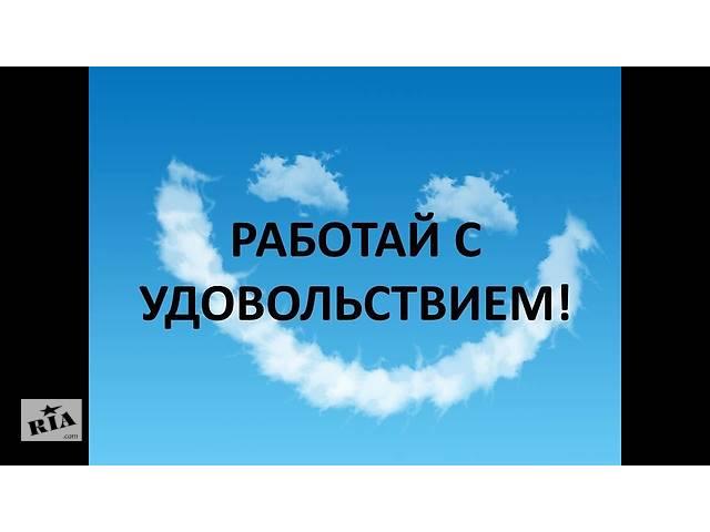 Работа в онлайне на дому в украине биткоины соколовский